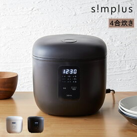 simplus シンプラス マイコン式 4合炊き炊飯器 SP-RCMC4 炊飯器 温度センサー付き 保温機能 ヨーグルト ケーキ【送料無料】