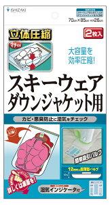 【日本製】衣類圧縮袋(スキー・ダウンジャケット用 2枚入)品質保証書付 バルブ式 マチ付圧縮袋 湿気インジケータ付き 圧縮パック