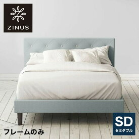 ジヌス(Zinus) Diamond Stitched すのこ ベッドフレーム ヘッドボード付 セミダブル ライトグレー 布製 すのこ ベッド(代引不可)【送料無料】【ポイント20倍】
