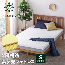 ジヌス(Zinus) 高反発マットレス 2層構造 シングル 高さ15cm ハイバウンドフォームマットレス ウレタン プロファイルマットレス(代引不可)【送料無料】【ポイント20倍】