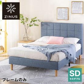 ジヌス(Zinus) Lottie すのこ ベッドフレーム ヘッドボード付 セミダブル ライトブルー 布製 かわいいヘッドボード すのこ(代引不可)【送料無料】【ポイント20倍】