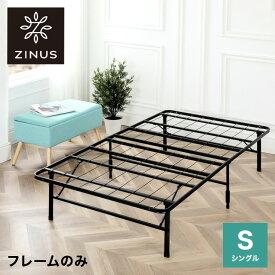 ジヌス(Zinus) SmartBase ベッドフレーム シングル パイプベッド 折りたたみ可能 折りたたみベッド フレームのみ ベッド(代引不可)【送料無料】【ポイント20倍】