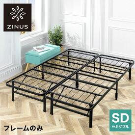 ジヌス(Zinus) SmartBase ベッドフレーム セミダブル パイプベッド 折りたたみ可能 折りたたみベッド フレームのみ ベッド(代引不可)【送料無料】【ポイント20倍】