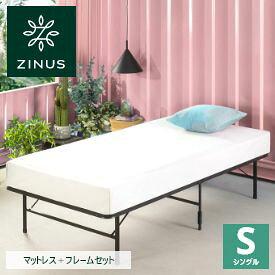 ジヌス(Zinus) SmartBase ベッドフレーム シングル マットレス付き マットレスセット 低反発マットレス 3層構造 ベッド GreenTea マシュマロフォームマットレス 低反発 (代引不可)【送料無料】
