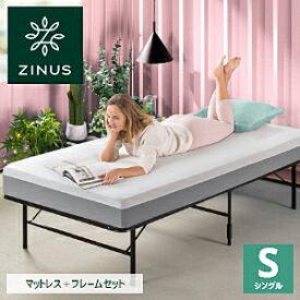 ジヌス(Zinus) SmartBase ベッドフレーム シングル マットレス付き マットレスセット 高反発マットレス 2層構造 ベッド ハイバウンドフォームマットレス 高反発 (代引不可)【送料無料】