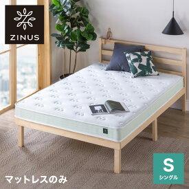 ジヌス(Zinus) iCoil スプリングマットレス 厚さ15cm シングル ポケットコイルマットレス ポケットコイル スプリングマット(代引不可)【送料無料】【ポイント20倍】