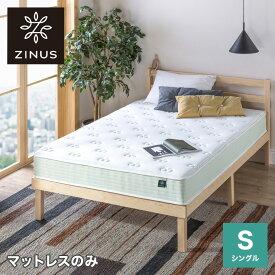ジヌス(Zinus) iCoil スプリングマットレス 厚さ20cm シングル ポケットコイルマットレス ポケットコイル スプリングマット(代引不可)【送料無料】【ポイント20倍】