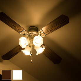 シーリングファン 42インチ リモコン付き ブラウン ホワイト 照明 4灯 おしゃれ ファン シーリングファンライト 天井照明【送料無料】