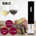 電動式ワインオープナー 電動 自動 フォイルカッター付き コルク抜き 栓抜き 力いらず 簡単 ワインオープナー ワイン …