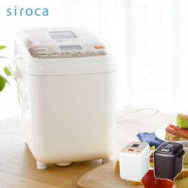 ホームベーカリー 餅 シロカ siroca SHB-712 全自動ホームベーカリー パン チーズ ジャム ヨーグルト 餅つき機 バター もちつき機【送料無料】