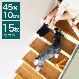 階段マット 幅45cm 15枚組 45x10cm 滑り止め PVC 透明 クリア 吸着 洗える ウォッシャブル 転倒防止 キズ防止 ケガ防止に【送料無料】
