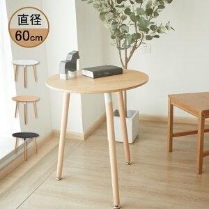 カフェテーブル 丸 ダイニングテーブル 幅60cm 高さ70cm 一人暮らし 天然木使用 ナチュラル ホワイト ブラック 白 黒 丸脚 円形【送料無料】