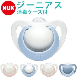 NUK ヌーク おしゃぶり ジーニアス 消毒ケース付 0-6ヶ月 6-18ヶ月 18-24ヶ月 幼児 かわいい シリコン 安全 オーラル 歯並び