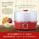 ROOMMATE ヘルシーフードドライヤー EB-RM33A ドライフルーツメーカー フードドライヤー ドライフルーツ 野菜乾燥【送…