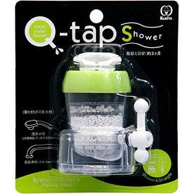 クリタック 浄水 蛇口 Q-TAP シャワー 切り替え 節水 濾過 グリーン