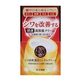 ロート製薬 50の恵 薬用リンクルクリーム 90G 医薬部外品(代引不可)