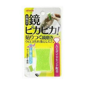 アイセン工業 BX821 貼りつく鏡磨き 日用品 日用消耗品 雑貨品(代引不可)