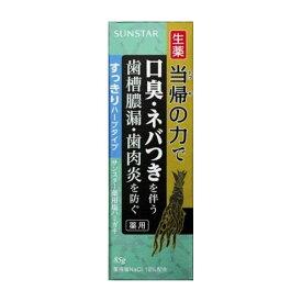 サンスター 当帰の力サンスター薬用塩ハミガキ すっきりハーブタイプ 85G 医薬部外品(代引不可)