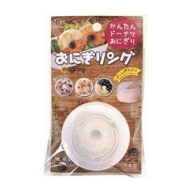 小久保工業所 おにぎリング 日用品 日用消耗品 雑貨品(代引不可)