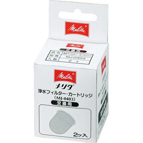メリタ 浄水フィルター・カートリッジ 2個入 MJ-0403 メリタジャパン【S1】
