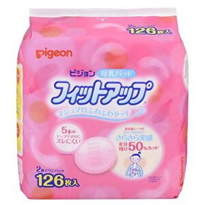 ピジョン Pigeon 母乳パッド フィットアップ 126枚入 母乳育児をする多くのママに選ばれている母乳パッド