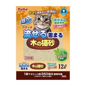 ペティオ 流せる固まる木の猫砂 12L