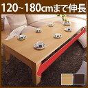 折れ脚伸長式テーブル Grande neo〔グランデネオ〕 完成品 折りたたみ テーブル 座卓 (代引き不可)【送料無料】【S1】