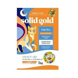 ソリッドゴールド 正規品 猫用ドライフード インディゴムーン 1kg【送料無料】