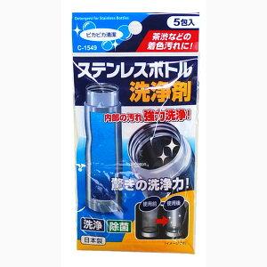 不動技研 ステンレスボトル 洗浄剤 5g×5包入 ( 水筒洗い 除菌 ) (代引不可)