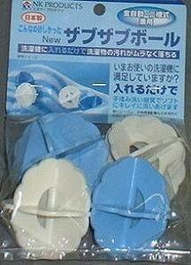 NEWザブザブボール 4個入り (ランドリーボール 洗濯ボール) (代引不可)