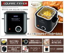 D-STYLIST フライヤー スクエアフライヤー 卓上 家庭用 KK-00458【送料無料】