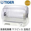 タイガー魔法瓶 食器乾燥機 サラピッカ 温風式 (6人用) DHG-T400-W ホワイト タイガー 省スペース【送料無料】