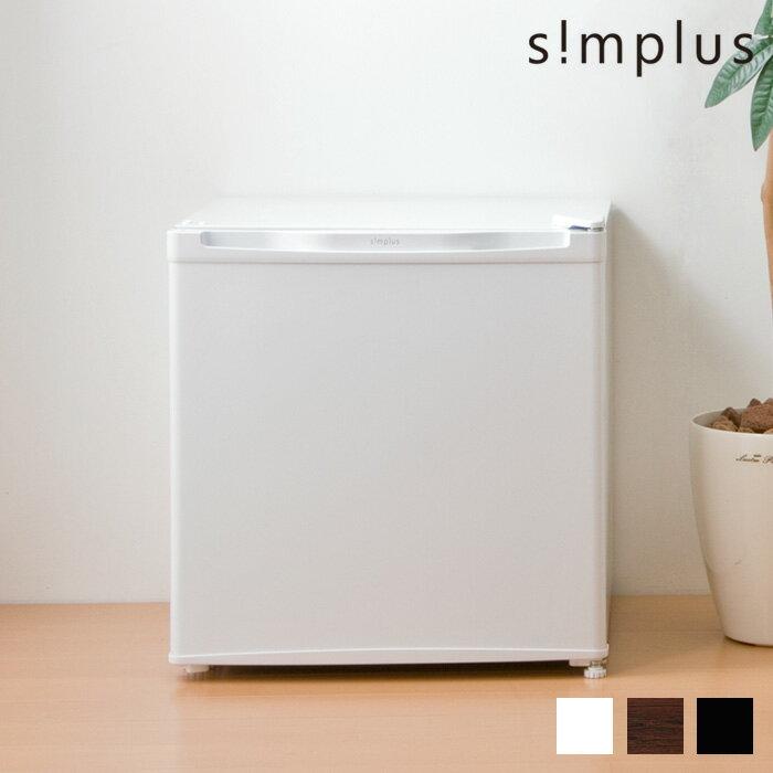 1ドア冷蔵庫 46L 冷凍冷蔵 SP-46L1 ホワイト 白 ブラック 黒 ダークウッド 茶 冷凍庫 省エネ コンパクト 小型 ミニ冷蔵庫 一人暮らし simplus シンプラス 【送料無料】
