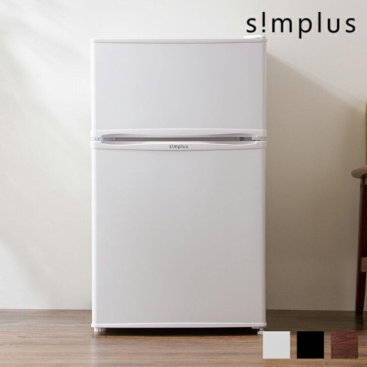 2ドア冷蔵庫 90L 冷凍冷蔵 SP-90L2-WH ホワイト 白 ブラック 黒 ダークウッド 茶 冷凍庫 省エネ 左右 両開き 1人暮らし simplus シンプラス(代引不可)【送料無料】