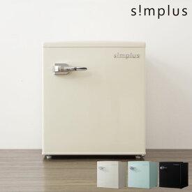 冷蔵庫 レトロ冷蔵庫 48L 1ドア 冷凍冷蔵 SP-RT48L1 3色 レトロ おしゃれ コンパクト かわいい ミニ冷蔵庫 小型 simplus【送料無料】
