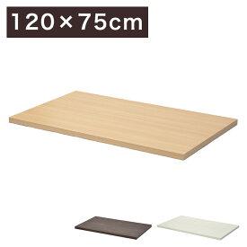 DIYテーブル 天板 幅120cm 奥行き75cm テーブルキッツ テーブル 天板 組立 組み合わせ自由 カフェテーブル ダイニングテーブル(代引不可)【送料無料】