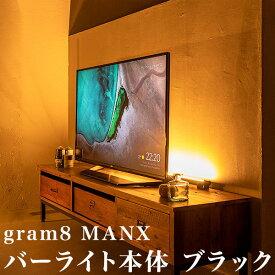 照明 間接照明 gram8(グラムエイト) MANX(マンクス) バーライト本体 TC-2004-BK ブラック おしゃれ リモコン 調光 調色【送料無料】