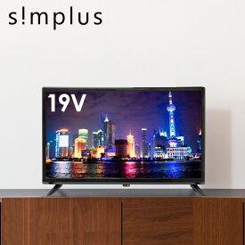 19型 液晶テレビ 外付けHDD録画対応 SP-19TV01TE 19V 19インチ simplus LED液晶テレビ(1波) シンプラス 19V型【送料無料】