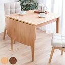 ダイニングテーブル 北欧 テーブル 木製 伸長式 伸縮 幅80-120cmウォールナット ナチュラル バタフライテーブル 木目 …
