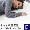 低反発マットレス ダブル 厚さ4cm 28D オーバーレイマットレス マットレストッパー マットレスパッド(代引不可)【送料…