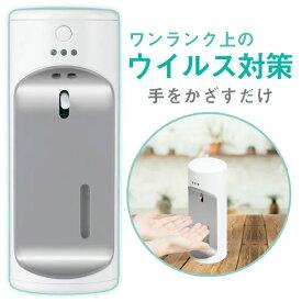 ecomo エコモ 自動消毒液噴霧器 ウイルッシュ アルコールディスペンサー 除菌 アルコール 消毒スプレー センサー AIM-AD21【送料無料】