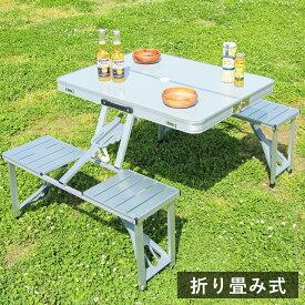 折り畳み式アウトドアテーブル&4チェアセット テーブル 折りたたみ テーブル チェア チェアセット レジャーテーブル【送料無料】