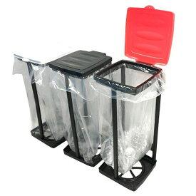 ゴミ箱ホルダー 45L フタ付き ごみ箱 分別 スリム 省スペース コンパクト 収納可 同色3個セット(代引不可)【送料無料】