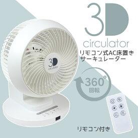 360度首振り 床置き 3Dサーキュレーター リモコン付き 卓上ファン 上下左右首振り 静音 扇風機 タイマー付き【送料無料】