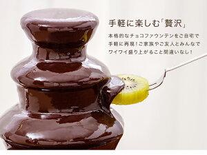 チョコレートファウンテンチョコフォンデュチョコファウンテンチョコレートフォンデュフォンデュ鍋チョコホームパーティ【送料無料】