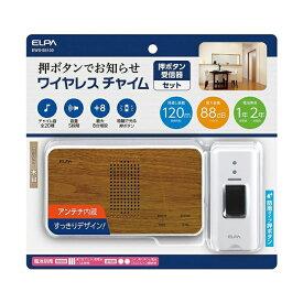 朝日電器 ELPA エルパ ワイヤレスチャイム押しボタンセット EWS-S5130