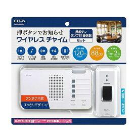 朝日電器 ELPA エルパ ワイヤレスチャイムランプ付きセット EWS-S5230【送料無料】