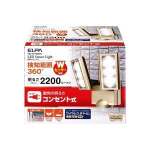 朝日電器 ELPA エルパ LEDセンサーライト 2灯ESL-ST1202AC【送料無料】