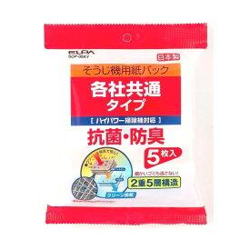 朝日電器 ELPA 紙パック共用タイプ SOP-05KY
