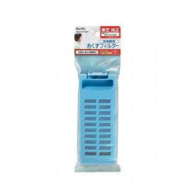 糸くずフィルター 420-44-698H エルパ ELPA 朝日電器